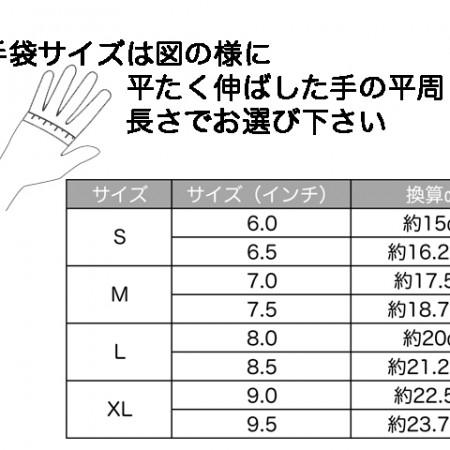WOOF手袋サイズ表