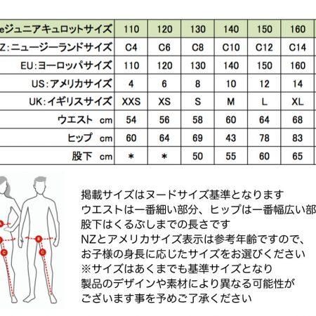 horzeジュニアキュロットサイズ表