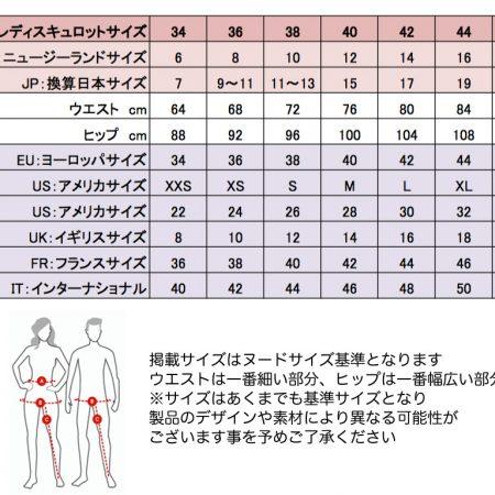 horzeレディスキュロットサイズ表