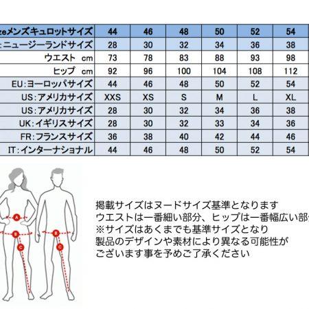 horzeメンズキュロットサイズ表
