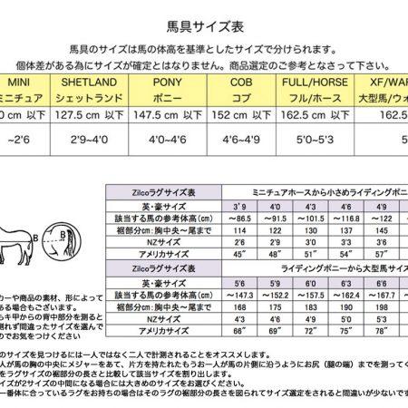 zilcoラグサイズ表